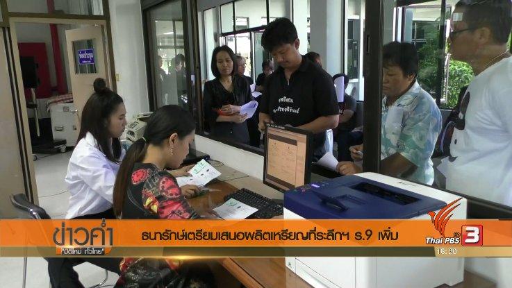 ข่าวค่ำ มิติใหม่ทั่วไทย - ประเด็นข่าว (23 ส.ค. 60)