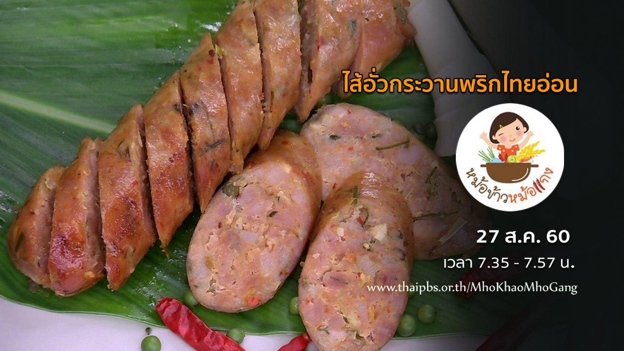 หม้อข้าวหม้อแกง - ไส้อั่วกระวานพริกไทยอ่อน