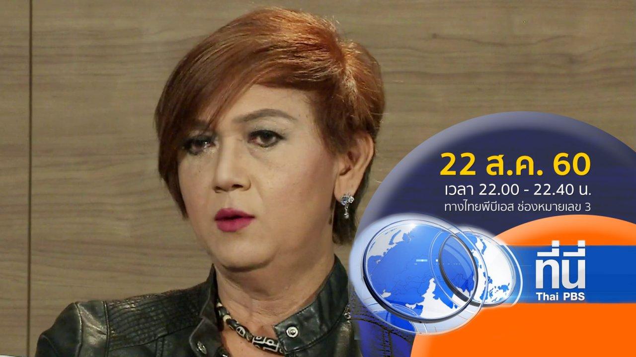ที่นี่ Thai PBS - ประเด็นข่าว ( 22 ส.ค. 60)