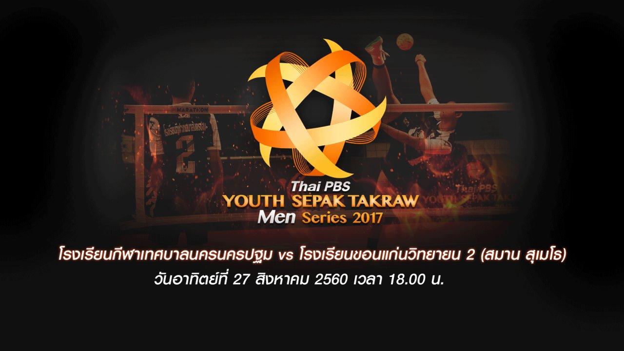 Thai PBS Youth Sepak Takraw Men Series 2017 - โรงเรียนกีฬาเทศบาลนครนครปฐม vs โรงเรียนขอนแก่นวิทยายน 2 (สมาน สุเมโธ)