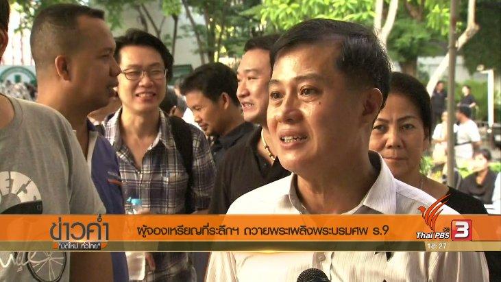 ข่าวค่ำ มิติใหม่ทั่วไทย - ประเด็นข่าว (22 ส.ค. 60)