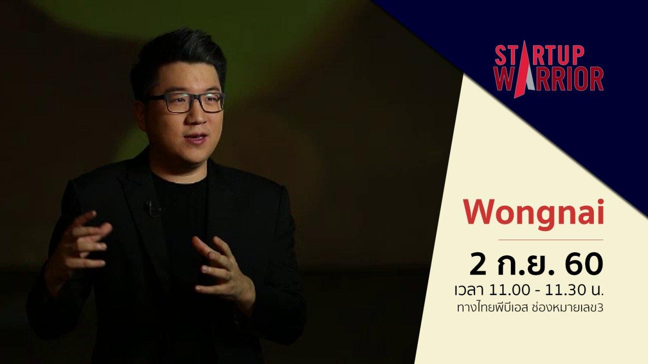 Startup - ยอด ชินสุภัคกุล (Wongnai)
