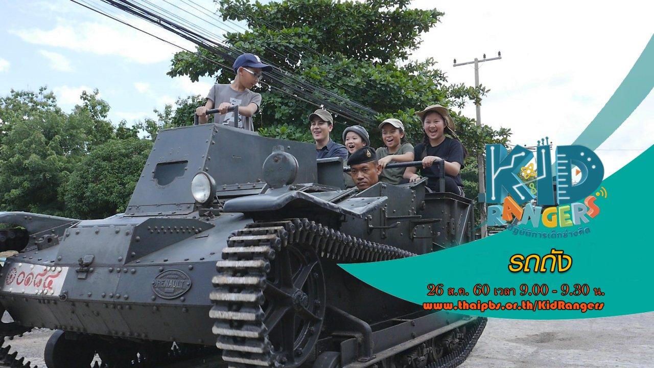 Kid Rangers ปฏิบัติการเด็กช่างคิด - รถถัง