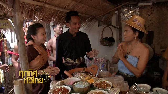 ทุกทิศทั่วไทย - ประเด็นข่าว (23 ส.ค. 60)