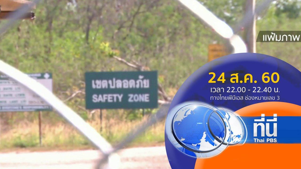 ที่นี่ Thai PBS - ประเด็นข่าว ( 24 ส.ค. 60)