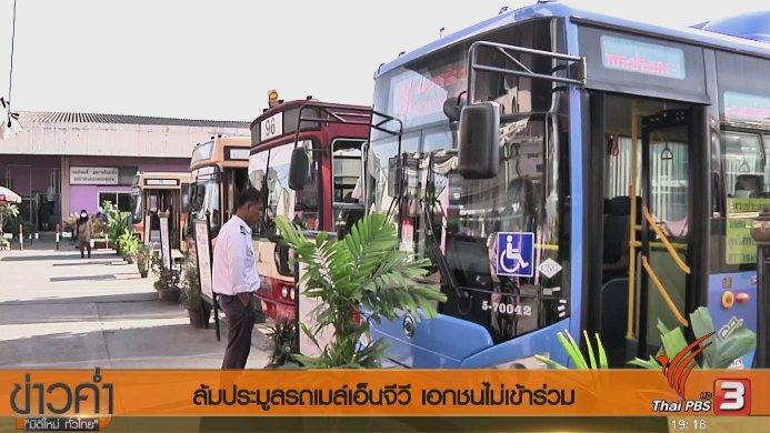 ข่าวค่ำ มิติใหม่ทั่วไทย - ประเด็นข่าว (24 ส.ค. 60)