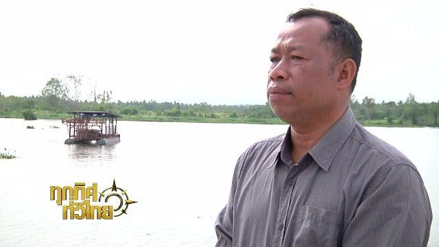 ทุกทิศทั่วไทย - ประเด็นข่าว (25 ส.ค. 60)