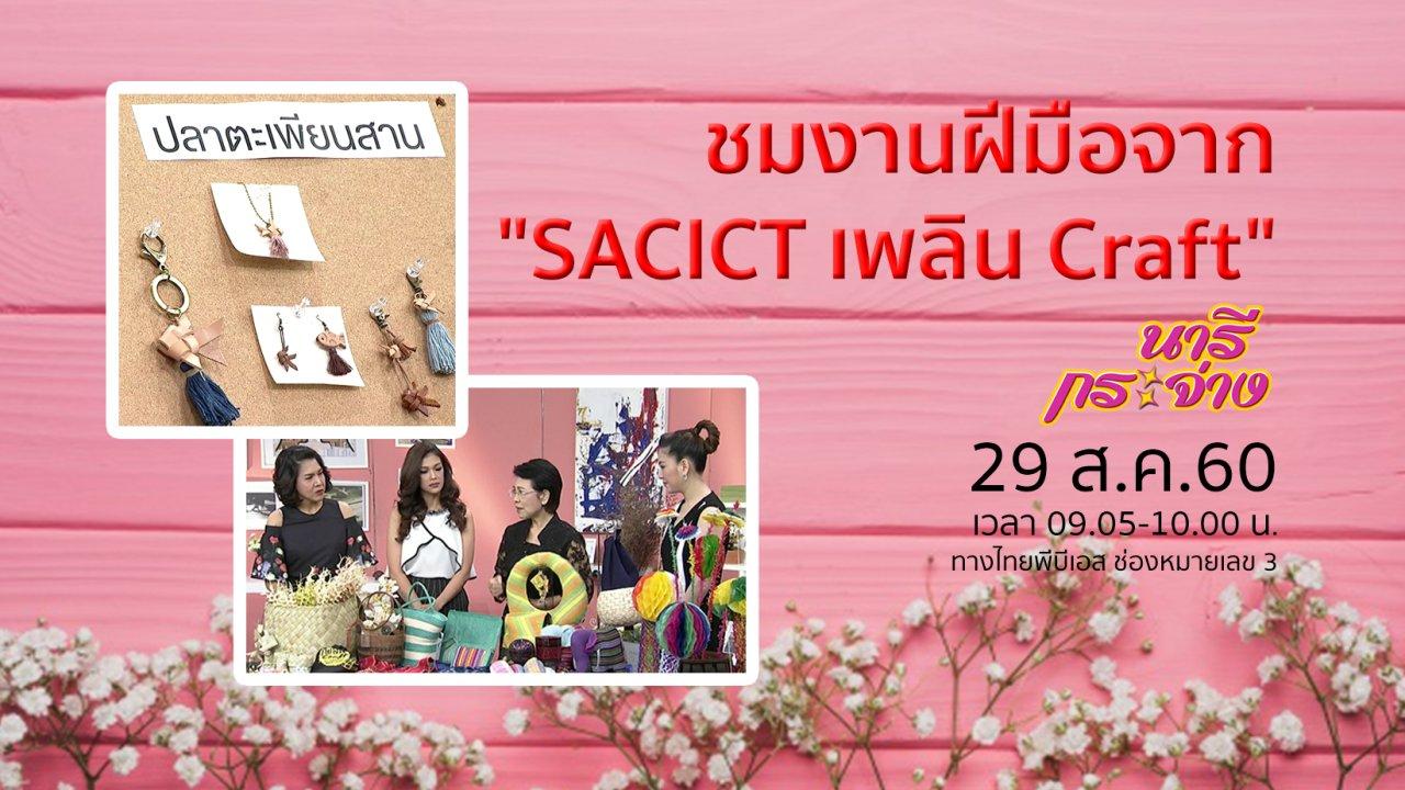 """นารีกระจ่าง - ชมศิลปหัตถกรรมไทย ในงาน """"SACICT เพลิน Craft"""""""