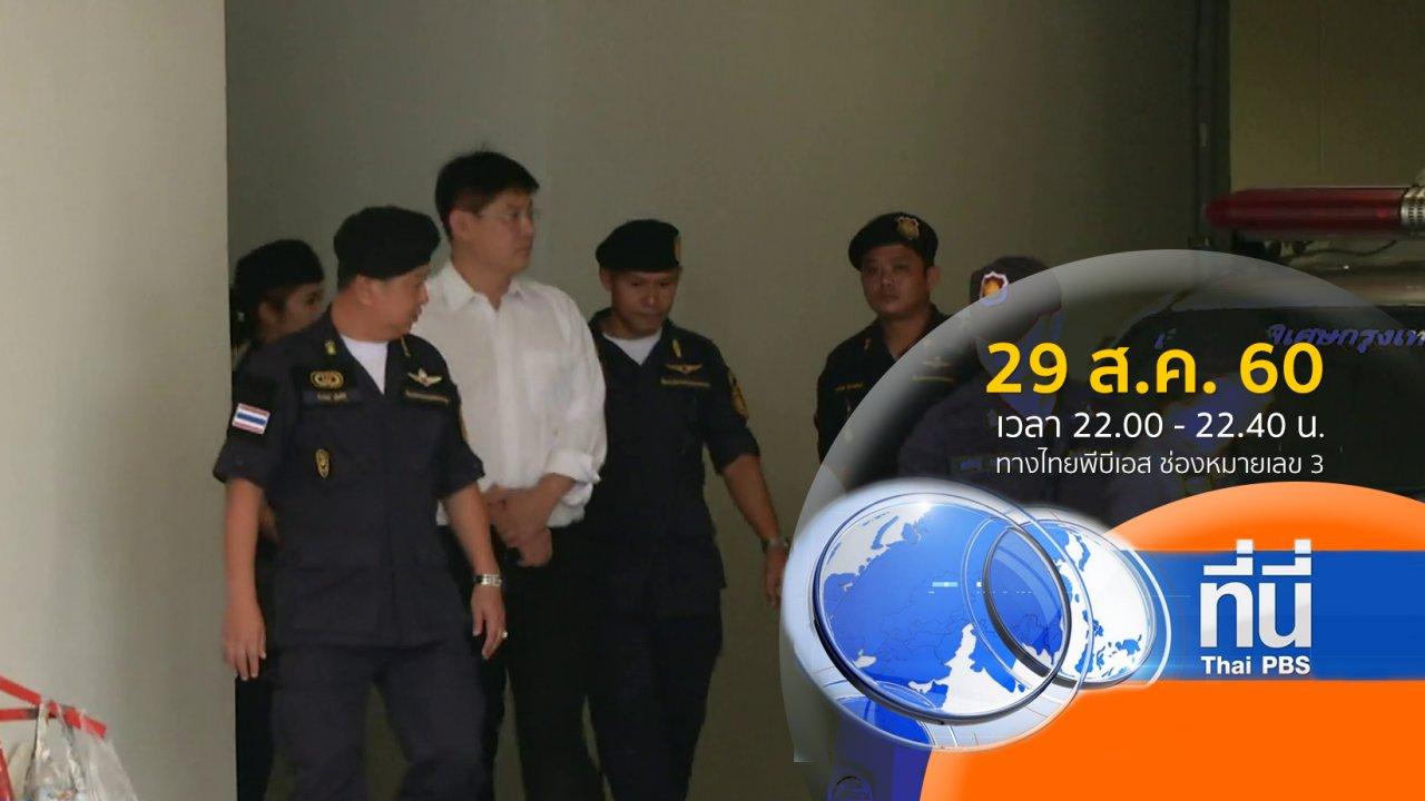 ที่นี่ Thai PBS - ประเด็นข่าว ( 29 ส.ค. 60)