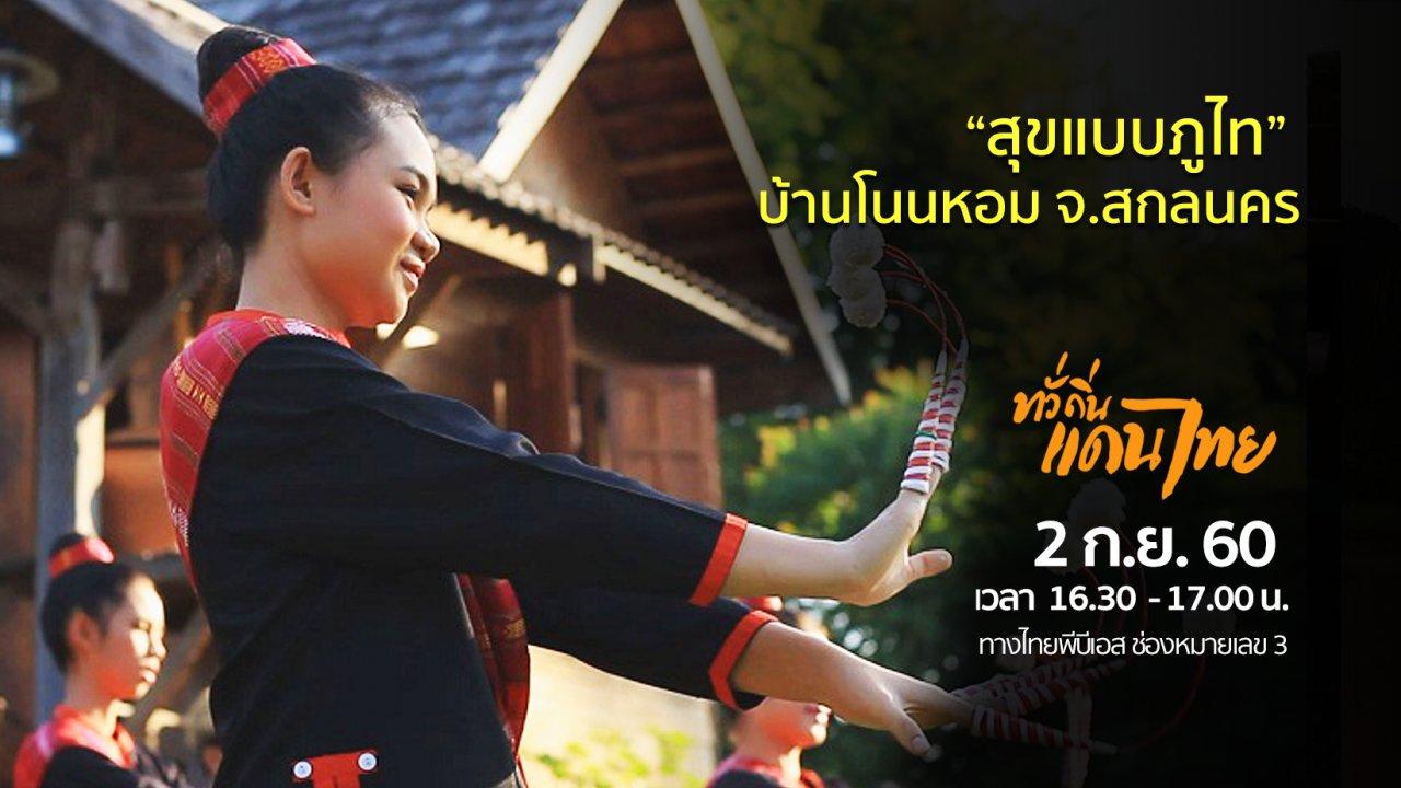 """ทั่วถิ่นแดนไทย - """"สุขแบบภูไท"""" บ้านโนนหอม จ.สกลนคร"""