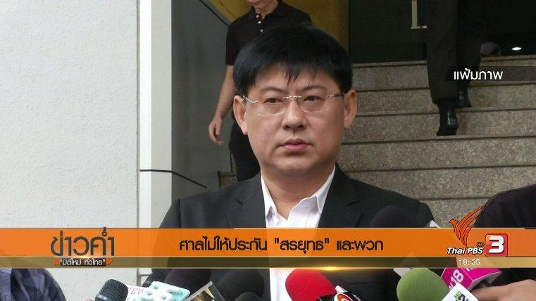 ข่าวค่ำ มิติใหม่ทั่วไทย - ประเด็นข่าว (29 ส.ค. 60)