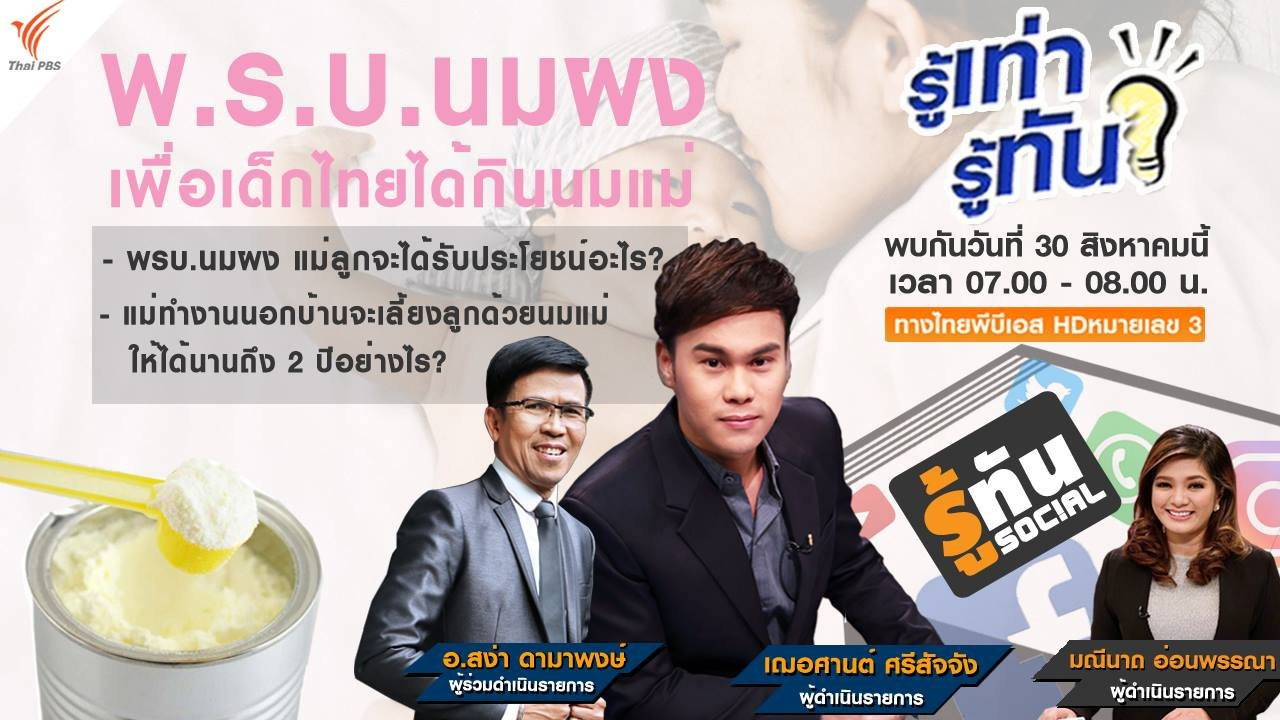รู้เท่ารู้ทัน - พ.ร.บ. นมผง เพื่อเด็กไทยได้กินนมแม่
