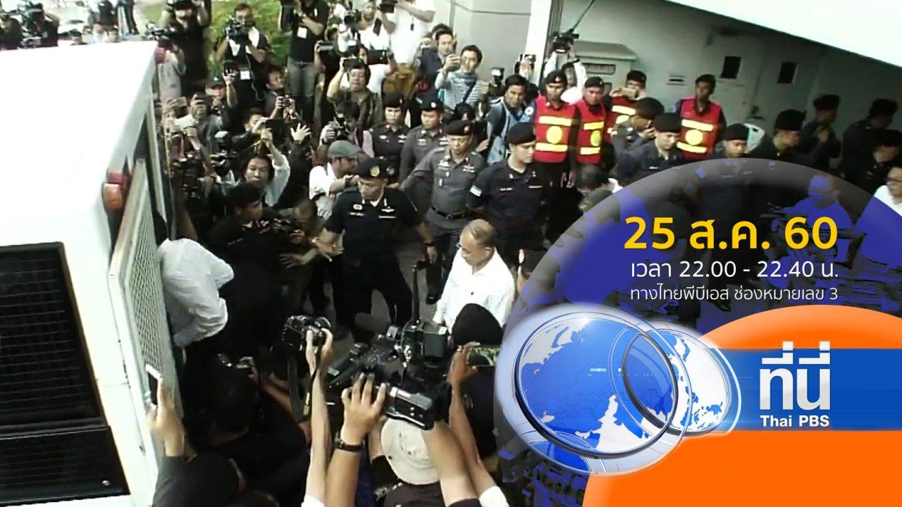 ที่นี่ Thai PBS - ประเด็นข่าว ( 25 ส.ค. 60)