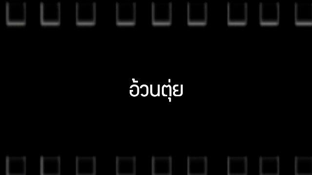 Talk to Films หนังเล่าเรื่อง - อ้วนตุ่ย & ปู่ทูแซะ
