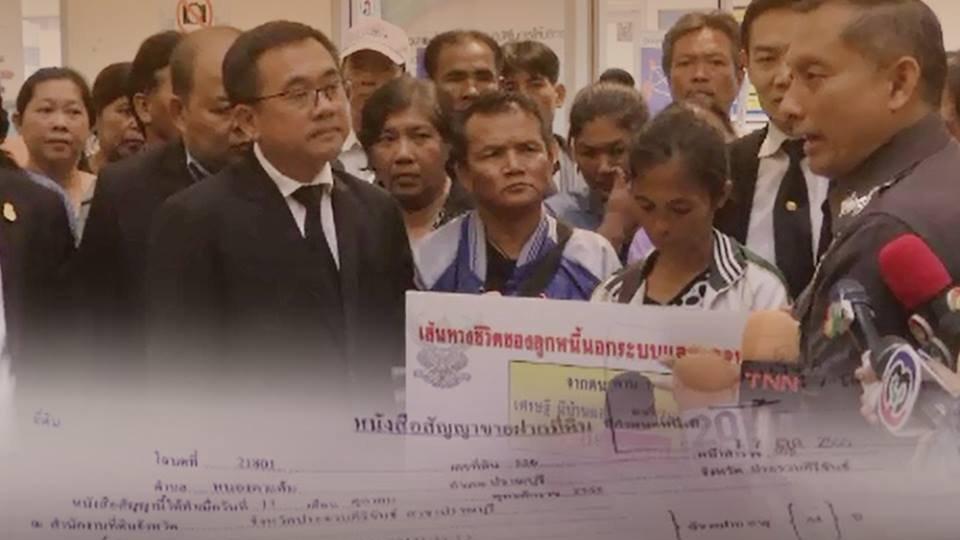 สถานีประชาชน - ติดตามคดีนายทุนปล่อยเงินกู้นอกระบบ อ.ปราณบุรี จ.ประจวบคีรีขันธ์