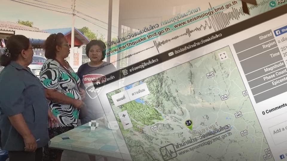 ร้องทุก(ข์) ลงป้ายนี้ - ตรวจสอบเหตุแผ่นดินไหวขนาด 2.4 อ.เมือง จ.กาญจนบุรี