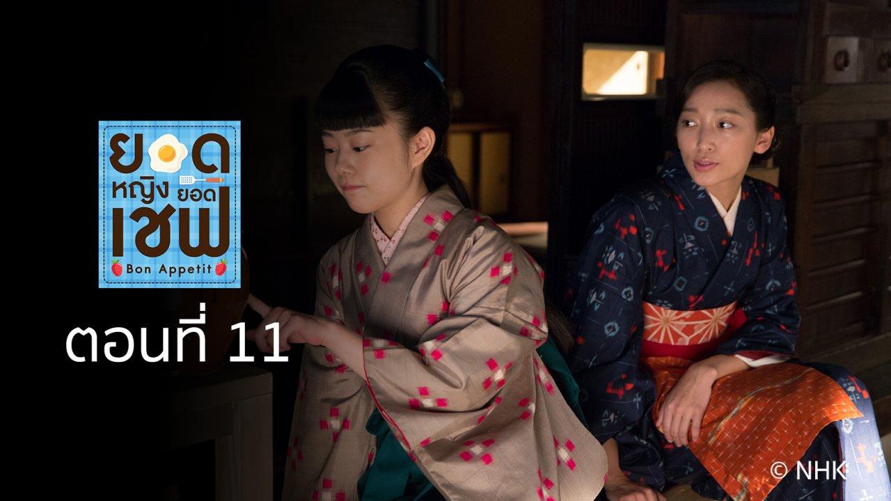 ซีรีส์ญี่ปุ่น ยอดหญิง...ยอดเชฟ - Bon Appetit! : ตอนที่ 11