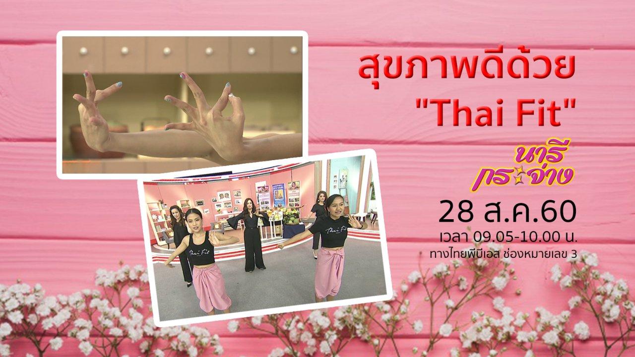 """นารีกระจ่าง - สีของปัสสาวะ บอกปัญหาสุขภาพ, สุขภาพดีด้วย """"Thai Fit"""""""