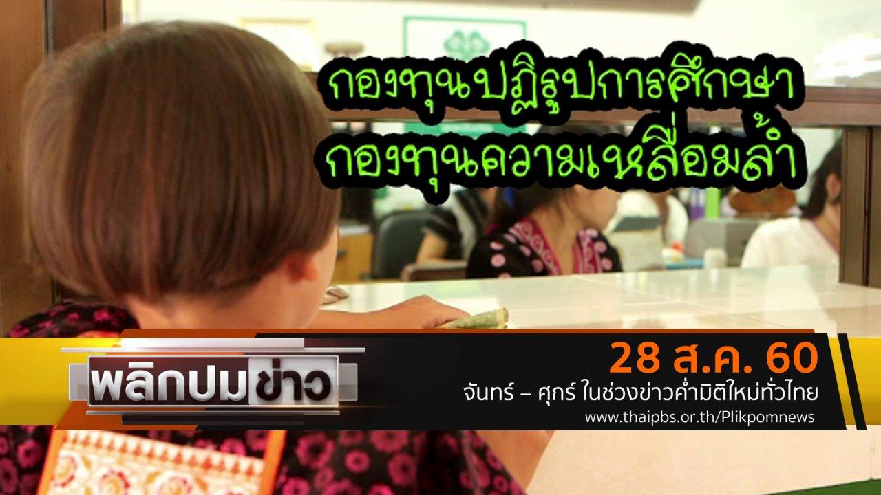 พลิกปมข่าว - กองทุนปฏิรูปการศึกษา กองทุนความเหลื่อมล้ำ