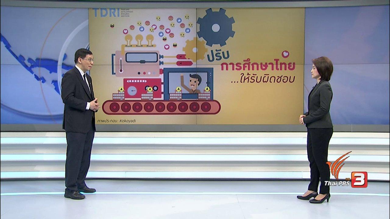 คิดยกกำลัง 2 - สัญญาณปรับการศึกษาไทยให้มีความรับผิดชอบ