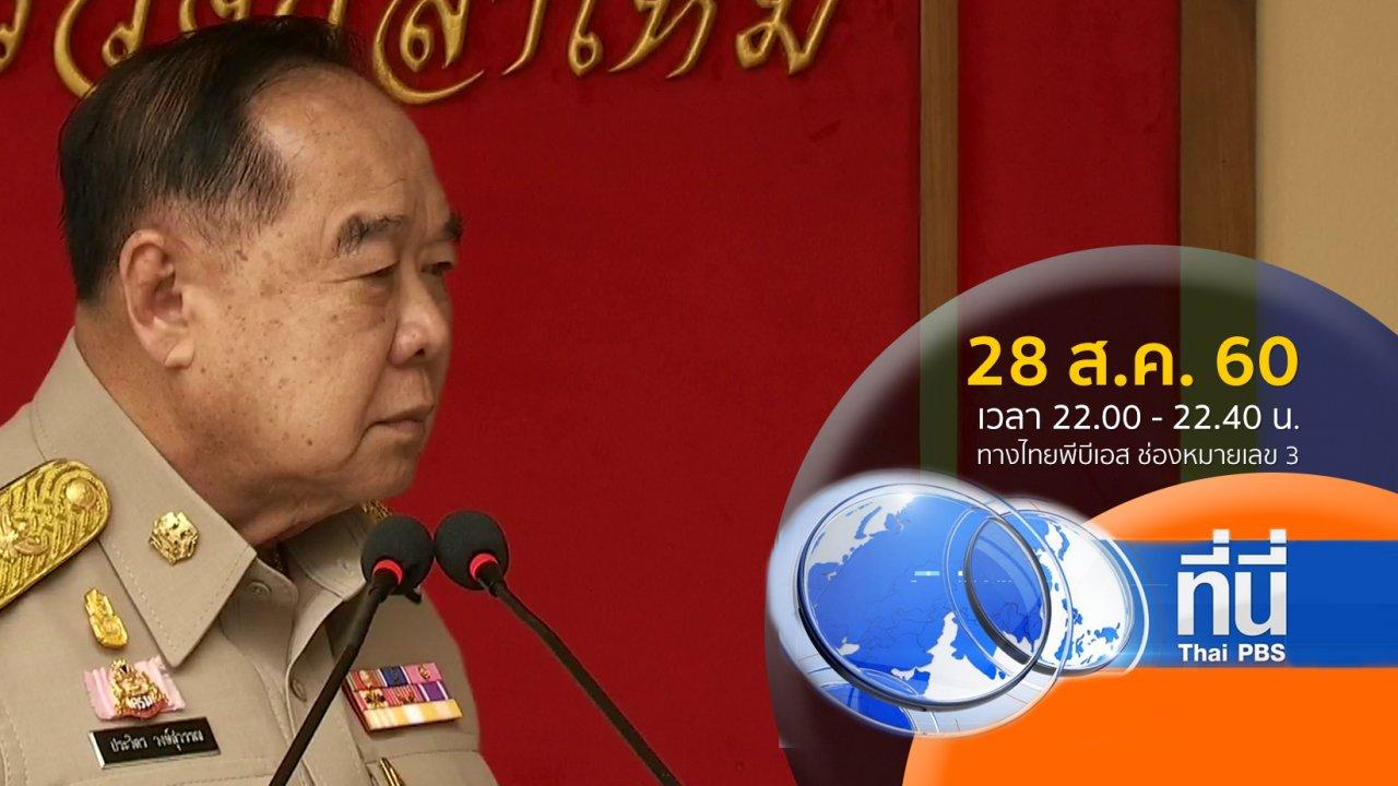 ที่นี่ Thai PBS - ประเด็นข่าว ( 28 ส.ค. 60)