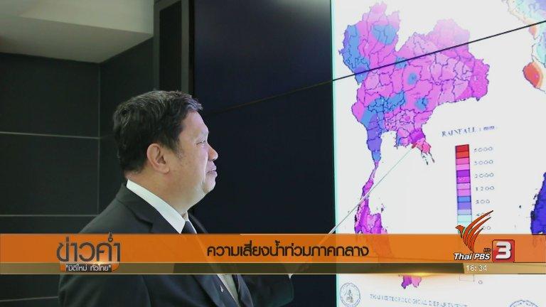 ข่าวค่ำ มิติใหม่ทั่วไทย - ประเด็นข่าว (31 ส.ค. 60)