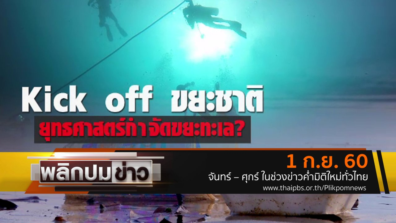 พลิกปมข่าว - Kick off ขยะชาติ ยุทธศาสตร์กำจัดทะเล ?