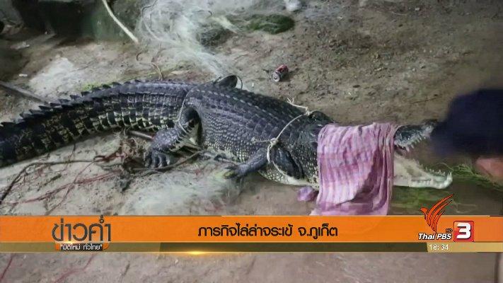 ข่าวค่ำ มิติใหม่ทั่วไทย - ประเด็นข่าว (1 ก.ย. 60)