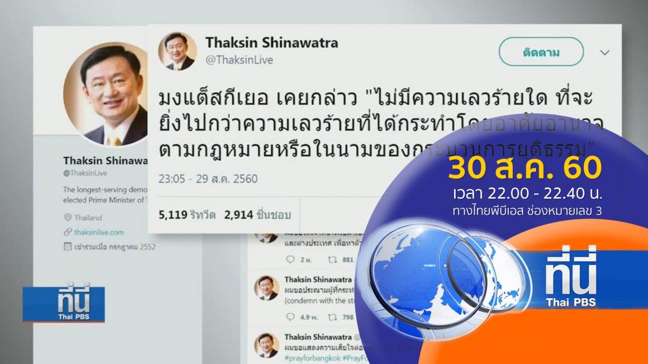 ที่นี่ Thai PBS - ประเด็นข่าว ( 30 ส.ค. 60)
