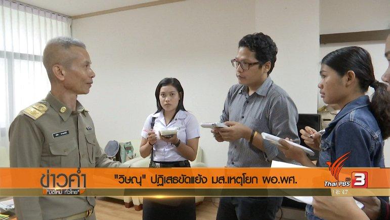 ข่าวค่ำ มิติใหม่ทั่วไทย - ประเด็นข่าว (30 ส.ค. 60)