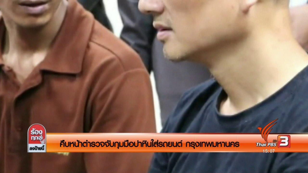 ร้องทุก(ข์) ลงป้ายนี้ - คืบหน้าตำรวจจับกุมมือปาหินใส่รถยนต์ กรุงเทพมหานคร