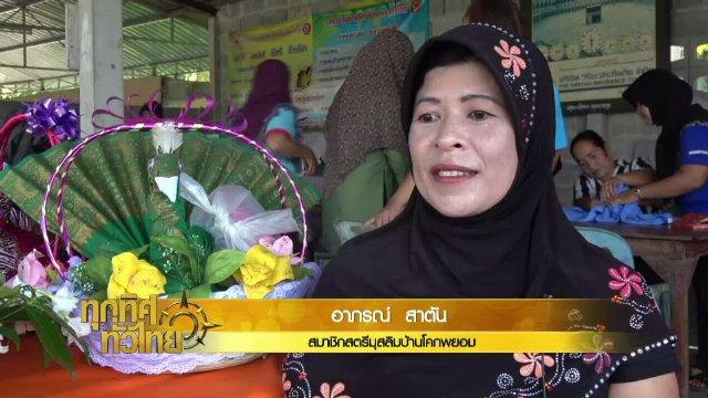 ทุกทิศทั่วไทย - ประเด็นข่าว (31 ส.ค. 60)