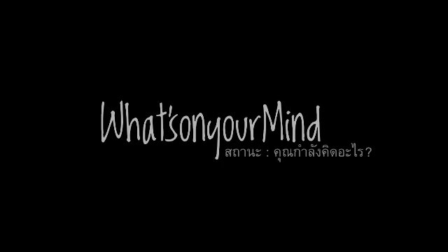 Talk to Films หนังเล่าเรื่อง - ​What's on your mind