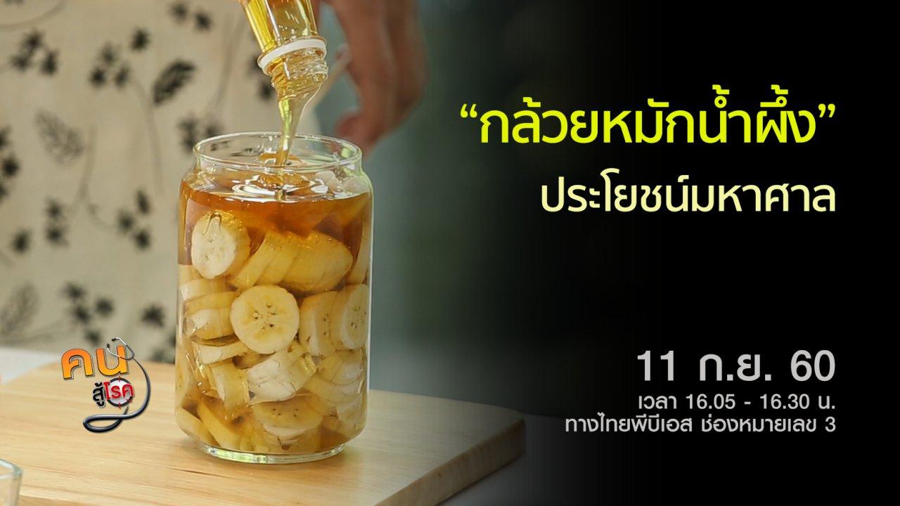 คนสู้โรค - กล้วยหมักน้ำผึ้ง, โยคะบำบัดอาการวัยทอง