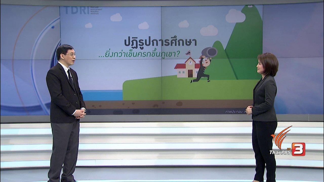 คิดยกกำลัง 2 - ปฏิรูปการศึกษาไทย
