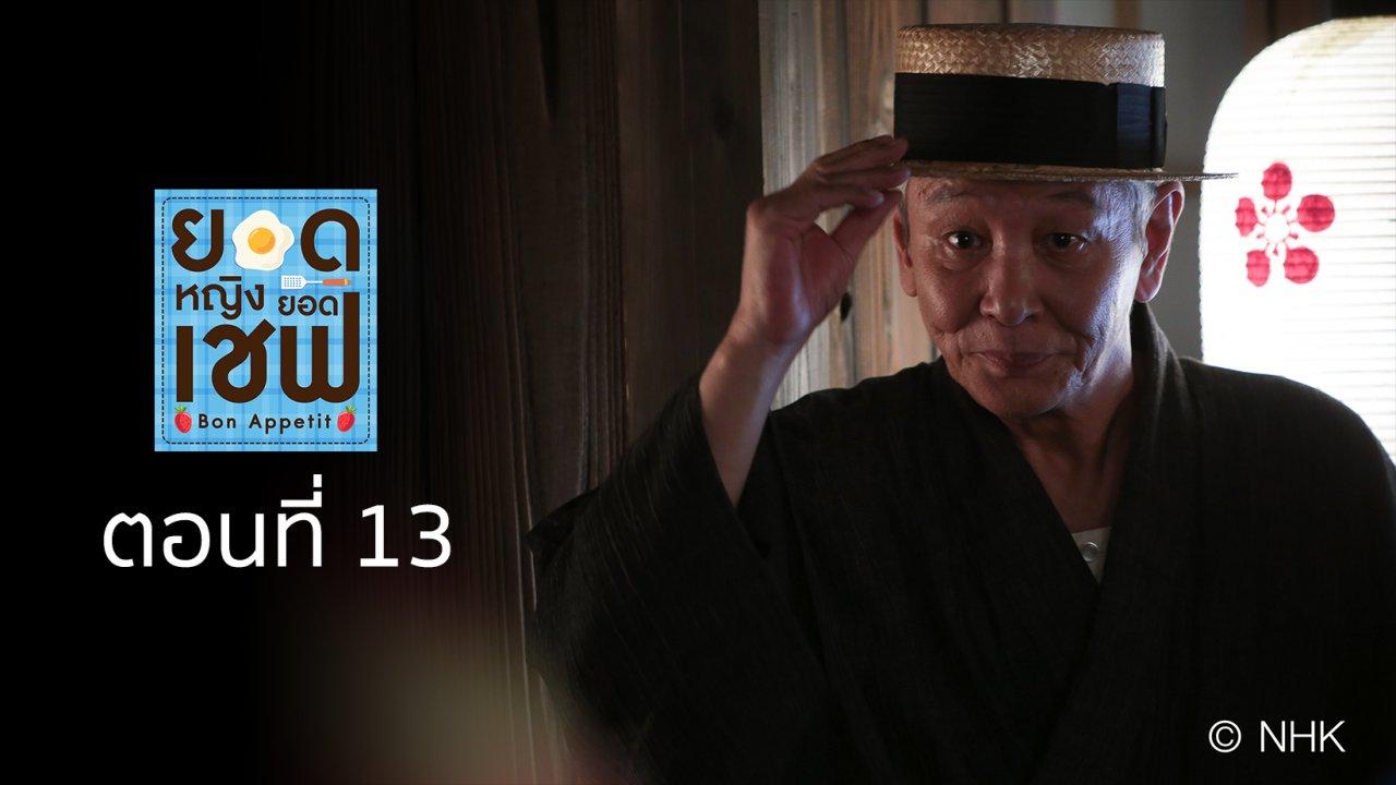 ซีรีส์ญี่ปุ่น ยอดหญิง...ยอดเชฟ - Bon Appetit! : ตอนที่ 13