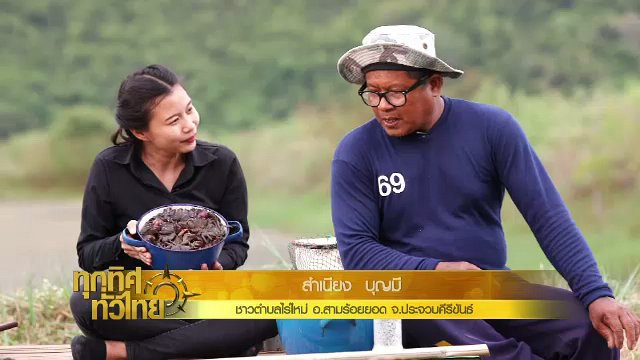 ทุกทิศทั่วไทย - ประเด็นข่าว (5 ก.ย. 60)