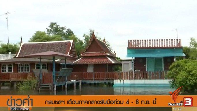 ข่าวค่ำ มิติใหม่ทั่วไทย - ประเด็นข่าว (3 ก.ย. 60)