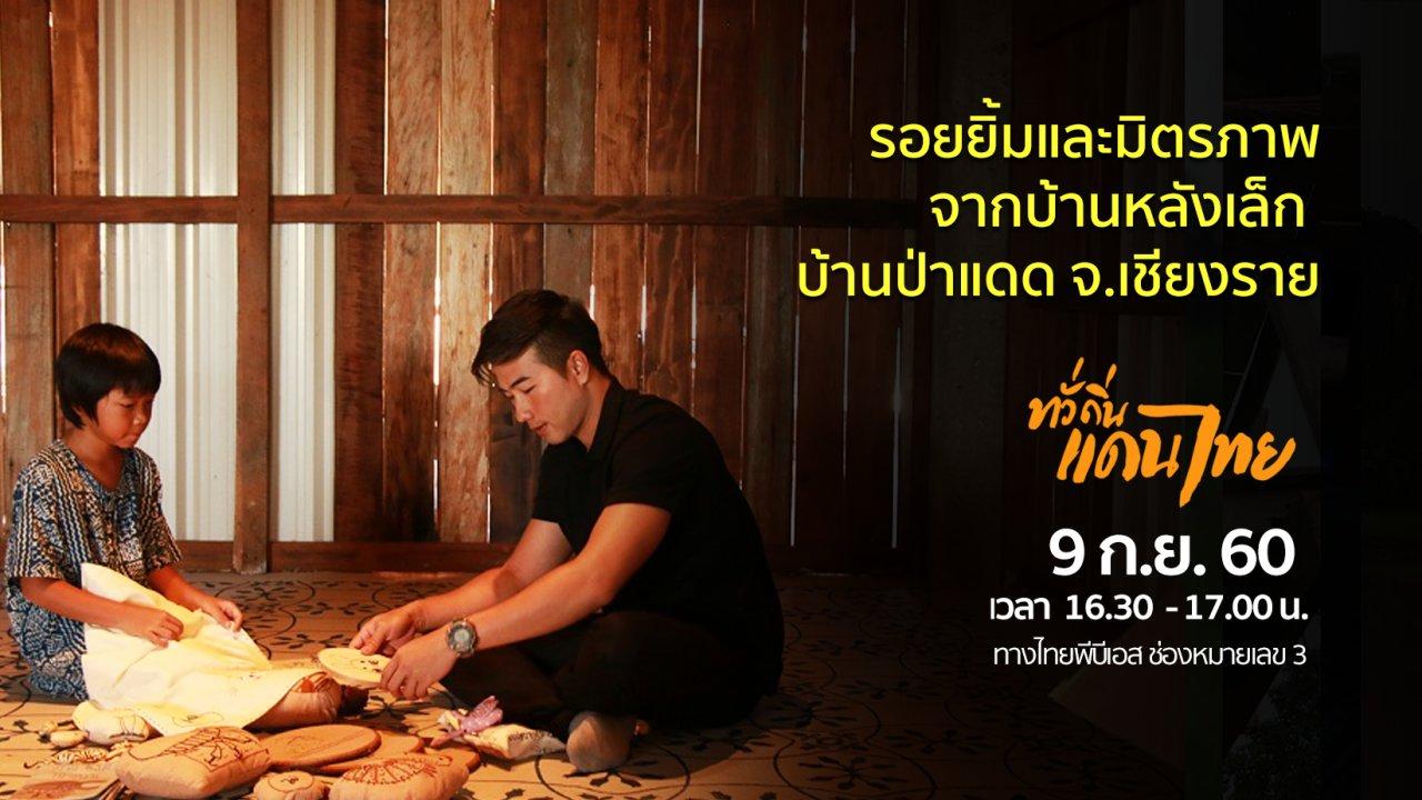 ทั่วถิ่นแดนไทย - รอยยิ้มและมิตรภาพจากบ้านหลังเล็ก  บ้านป่าแดด จ.เชียงราย