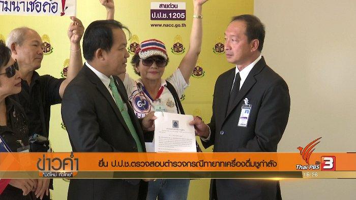 ข่าวค่ำ มิติใหม่ทั่วไทย - ประเด็นข่าว (4 ก.ย. 60)