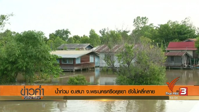 ข่าวค่ำ มิติใหม่ทั่วไทย - ประเด็นข่าว (25 ส.ค. 60)