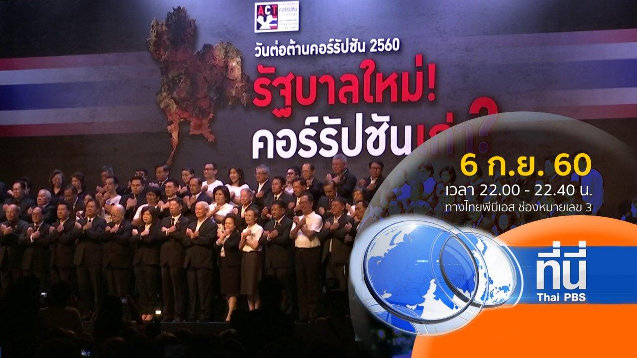 ที่นี่ Thai PBS - ประเด็นข่าว ( 6 ก.ย. 60)