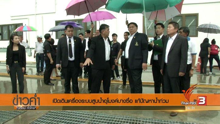 ข่าวค่ำ มิติใหม่ทั่วไทย - ประเด็นข่าว (6 ก.ย. 60)