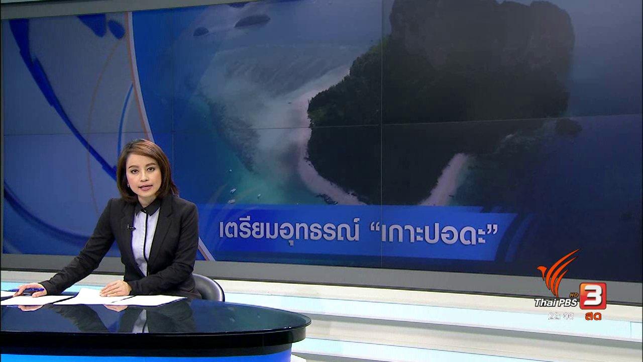 ที่นี่ Thai PBS - ประเด็นข่าว ( 7 ก.ย. 60)