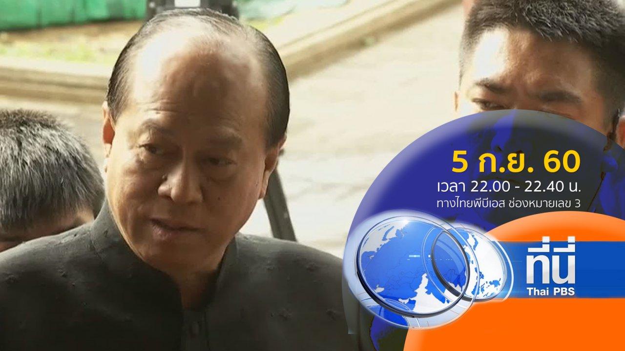 ที่นี่ Thai PBS - ประเด็นข่าว ( 5 ก.ย. 60)