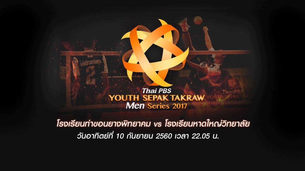Thai PBS Youth Sepak Takraw Men Series 2017 - โรงเรียนท่าขอนยางพิทยาคม vs โรงเรียนหาดใหญ่วิทยาลัย