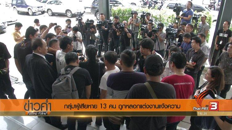 ข่าวค่ำ มิติใหม่ทั่วไทย - ประเด็นข่าว (5 ก.ย. 60)