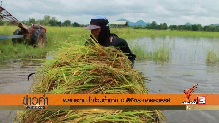ข่าวค่ำ มิติใหม่ทั่วไทย - ประเด็นข่าว (7 ก.ย. 60)