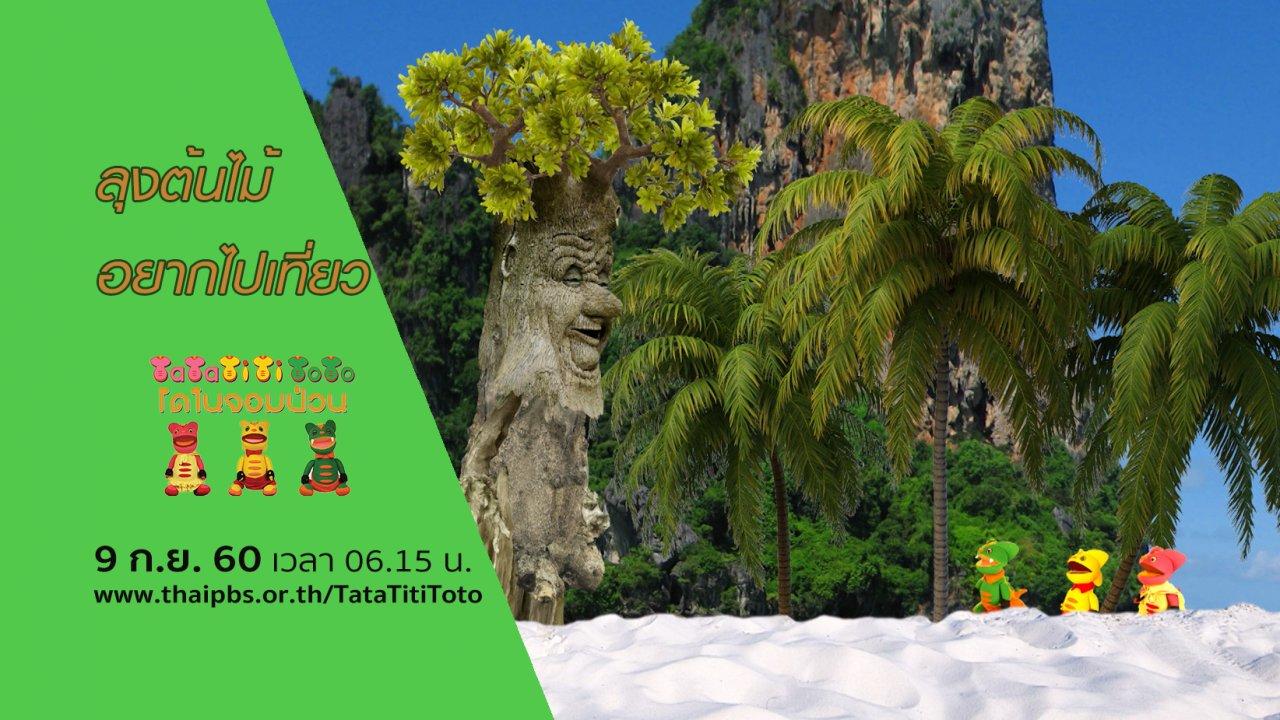 TataTitiToto ไดโนมหัศจรรย์ - ลุงต้นไม้อยากไปเที่ยว