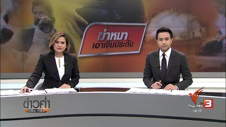 ข่าวค่ำ มิติใหม่ทั่วไทย - ประเด็นข่าว (8 ก.ย. 60)